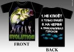 Эволюция рыбака
