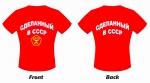 Сделанный в СССР