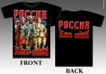Россия земля воинов